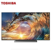 【TOSHIBA東芝】55吋 4K安卓聯網液晶電視《55U7900VS》六真色pro廣色域三規無線鏡射全機3年保固
