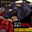 【安伯特】麥飯石養生椅套豪華組-全車系15件(加贈-麥飯石頭枕x2)【DouMyGo汽車百貨】