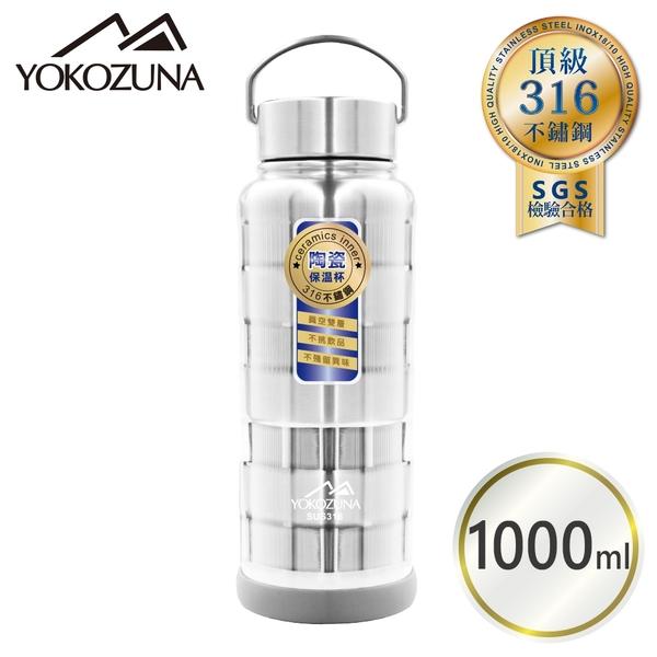 [時時樂限定]YOKOZUNA 316不鏽鋼手提陶瓷保溫瓶1000ml (陶瓷易潔層)