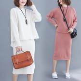 快速出貨 秋冬胖mm純色洋氣大尺碼減齡 簡約不規則毛衣包臀半身裙時尚套裝