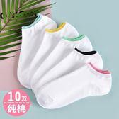 10雙裝襪子女短襪夏季棉質韓國淺口可愛薄款低筒白色學生襪船襪潮【全館八八折促銷】