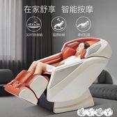 按摩椅 OGAWA/奧佳華按摩椅家用全自動全身揉捏太空艙電動按摩沙髮OG7505 LX 新品