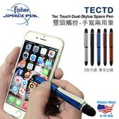 Fisher Tec Touch Dual-Stylus Space Pen雙頭觸控兩用筆#TECTD#TECTD/B#TECTD/BL#TECTD/R#TECTD/O【AH02155】