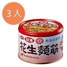 味王 冠軍 花生麵筋(易開罐) 170g (3入)/組【康鄰超市】
