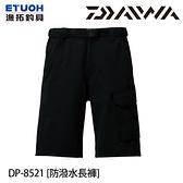 漁拓釣具 DAIWA DP-8521 黑 [防潑水短褲]