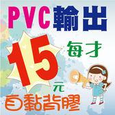 ~于天印刷iprint com tw ~1 才PVC  PP 相紙畢業展出大圖輸出每才15 元海報印刷