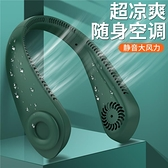 风扇-USB掛脖小風扇折疊大容量可充電懶人靜音便攜大風力風扇