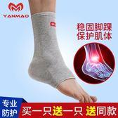 運動護踝男護腳踝女扭傷腳踝腳腕護具保暖腳護腕腳裸護套夏季夏天