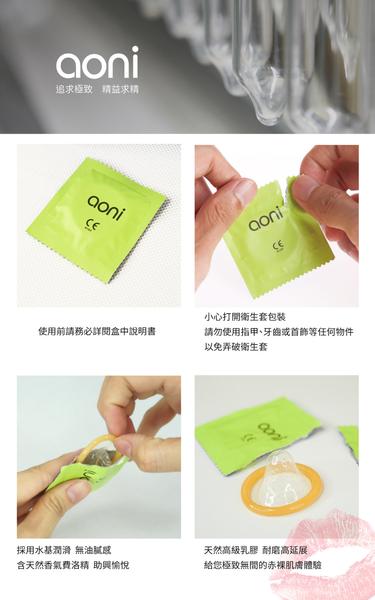 Aoni愛引力超薄 001 保險套(一盒12入裝)世界最薄乳膠衛生套 (康登保險套商城)