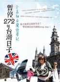 (二手書)暫停,272個台灣日子:全家紐西蘭逐夢記