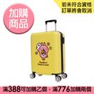 (預)卡娜赫拉的小動物好朋友行李箱-20...