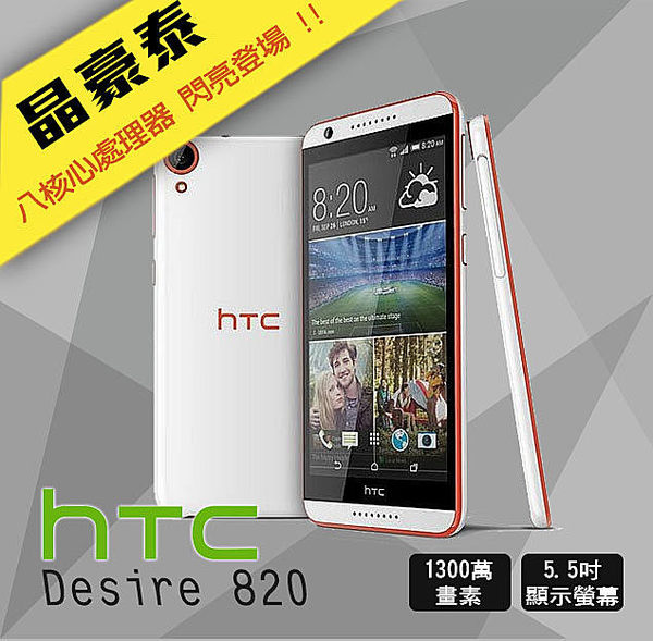 台南 晶豪野  HTC Desire 820 dual sim 5.5吋 八核心 雙卡 智慧機 加贈16G記憶卡+5200mah行動電源