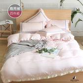 【pippi & poppo】頂級刺繡天絲-水晶粉(兩用被床包四件組 雙人標準5尺)