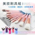 夢幻漸層彩妝12支刷具組【HNA7A1】質感時尚造型筆筒桶裝迷你輕巧好攜帶多用易清潔初學者#捕夢網