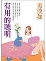 二手書博民逛書店 《有用的聰明(附音樂CD)》 R2Y ISBN:9576799929│吳淡如