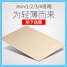 蘋果 iPad mini1/2/3 保護套 矽膠 全包 mini4 保護殼 超薄 迷妳 自動休眠