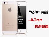 【【*促銷*買一送一】Apple iPhone5 5S SE TPU 隱形超薄矽膠軟殼 透明殼 保護殼 背蓋殼 手機殼 i5