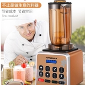 萃茶機奶茶店商用奶蓋機沙冰機冰沙機刨冰機碎冰打冰粹茶機榨汁機 ATF KOKO時裝店