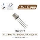 『堃邑』含稅價 2N2907A PNP 雙極性電晶體 -60V/-600mA/400mW TO-18『Oget』