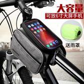 觸屏手機包自行車鞍包山地車前梁包腳踏車包