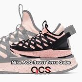 Nike ACG React Terra Gobe 粉紅 黑 發泡材質中底 男鞋 戶外鞋款 運動鞋【ACS】 BV6344-800