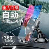 車用支架 車載手機架汽車用支架車內吸盤式通用多功能萬能車上支撐導航 潮先生