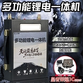 鋰電池 鋰電池12V大容電瓶全套大功率戶外動力逆變器量鋰電瓶一體機YTL 現貨