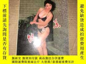 二手書博民逛書店F36罕見明信片:健與美(共7張)Y16651 張曉偉 等攝影