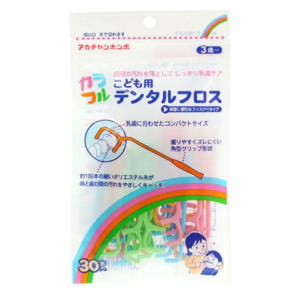 AKACHAN阿卡將 彩色幼兒牙線棒3歲以上-30枚