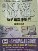 【書寶二手書T1/語言學習_XEY】NEW TOEIC 新多益題庫解析試題+解答_共2冊合售_附光碟