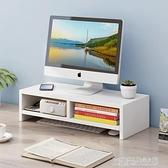 台式電腦增高架辦公桌面收納置物架顯示器抬高架底座支架墊高架子