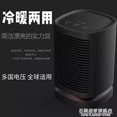 110V/220V迷你暖風機家用小型取暖器臥室烘手腳機便攜電熱器熱風 名購新品
