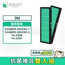 【雙入組】綠綠好日 抗菌HEPA複合蜂巢顆粒活性碳濾網 適用 3M CHIMSPD 00UCRC1 00UCRC-2 FA-X50S FA-X50T