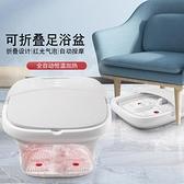 無線遙控摺疊足浴盆 全自動恒溫壓縮加熱足底按摩泡腳桶 樂活生活館