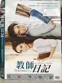 挖寶二手片-0B03-306-正版DVD-泰片【教師日記】-代表泰國角逐奧斯卡最佳外語片(直購價)