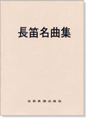 小叮噹的店- 長笛譜 長笛名曲集(附鋼琴伴奏譜) 中文解說 (F27)