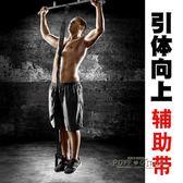 引體向上輔助帶男女單杠輔助助力器拉力助力彈力繩引體向上助力帶