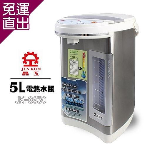 晶工JINKON 5L電動熱水瓶 JK-8350【免運直出】