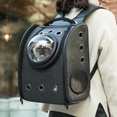 (快速)寵物外出包 貓包寵物背包貓咪太空艙背包貓咪外出便攜雙肩背包狗狗背包