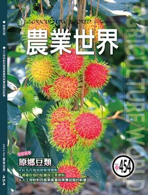 農業世界雜誌六月份454期