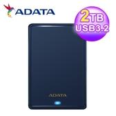 【ADATA 威剛】HV620S 2TB 2.5吋行動硬碟(藍)