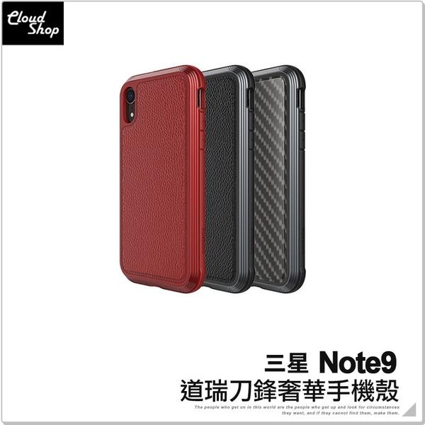 X-doria 刀鋒 三星 Note9 N960 6.4吋 奢華 手機殼 防摔 纖維 卡夢 鋁合金 保護套