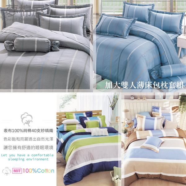 台製40支紗純棉-加高30cm薄式加大雙人床包+薄式信封枕套-多款-夢棉屋