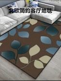 北歐滿鋪可愛簡約現代門墊客廳茶幾沙發地毯臥室床邊毯長方形地墊  ATF  魔法鞋櫃
