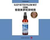 英國Tisserand 香甜美夢枕頭噴霧 Sleep Better 100ML 快速發貨 Morene
