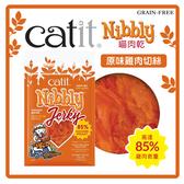 【力奇】Catit 喵肉乾 原味雞肉切絲-橘(CA-3001) 30g 可超取 (D102C01)