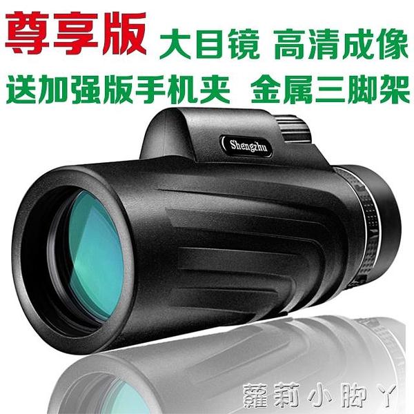 單筒手機望遠鏡高清高倍夜視狙擊手成人演唱會小型拍照兒童望眼鏡 蘿莉新品