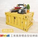 復古LOFT工業風貨櫃造型收納箱 黃色中箱款 床頭櫃邊桌矮桌凳 櫥窗佈置展示置物收納箱- 米鹿家居