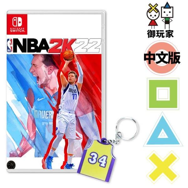 NS NBA 2K22 中文版 一般版 送籃球鑰匙圈