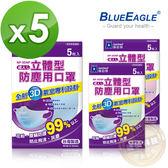 【藍鷹牌】藍色 台灣製 成人立體防塵口罩 5片*5包